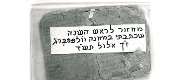 RH Machzor, made from torn cement bags on which the prayers were written in pencil, prepared by Naftali Stern in Germany in Wolfsberg camp, 1944. Photo YV